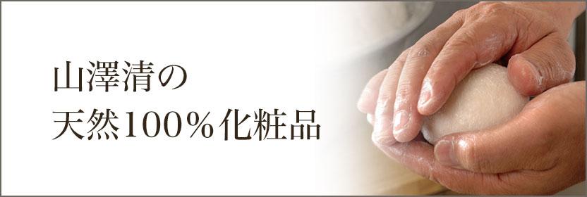 山澤清の天然100%化粧品